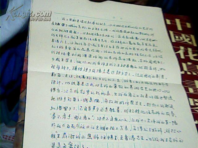 著名花鸟画家裘辑木手稿四页约一千七八百字左右保真