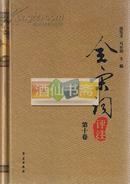 全宋词评注(全10卷)