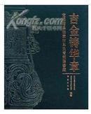 吉金铸华章--宝鸡眉县杨家村单氏青铜器窑藏