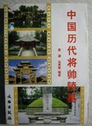 中国历代将帅陵墓