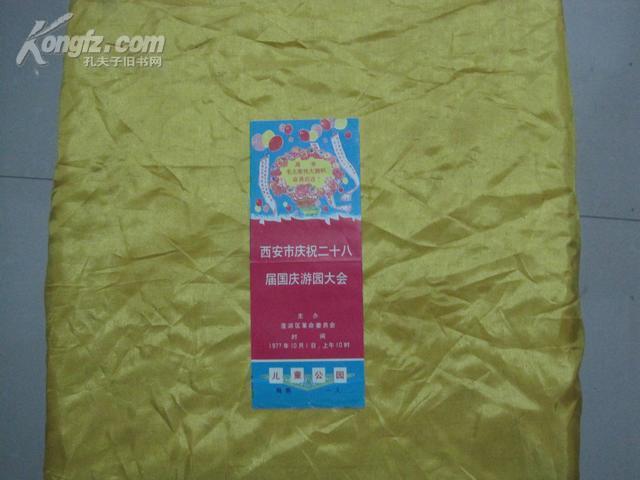 门票(西安市庆祝二十八届国庆游园大会(主办;莲湖区革命委员会)(劳动公园)有毛主席语录纪念门票)