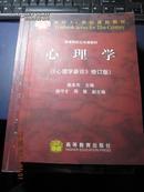 心理学《心理学新论》修订版