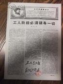 工人造反报 苏州红卫兵  第六十期