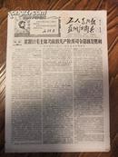 工人造反报 苏州红卫兵  第五十一期