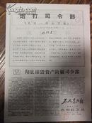 工人造反报 苏州红卫兵  第四十八期