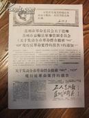 工人造反报 苏州红卫兵  第五十期