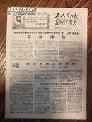 工人造反报 苏州红卫兵  1968.8