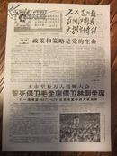 工人造反报 苏州红卫兵  大批判专刊