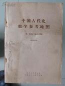 中国古代史教学参考地图
