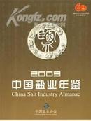 2009中国盐业年鉴货到付款(附发票)