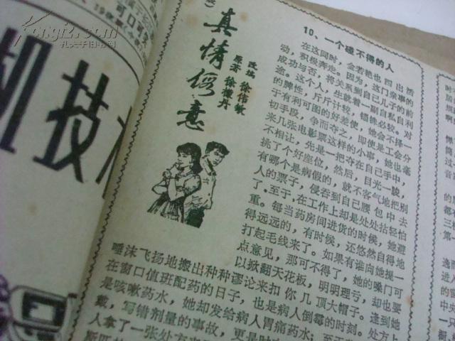 1982剪报本--徐檬丹--评弹女作家--苏州人--上海评弹团团长《真情假意》