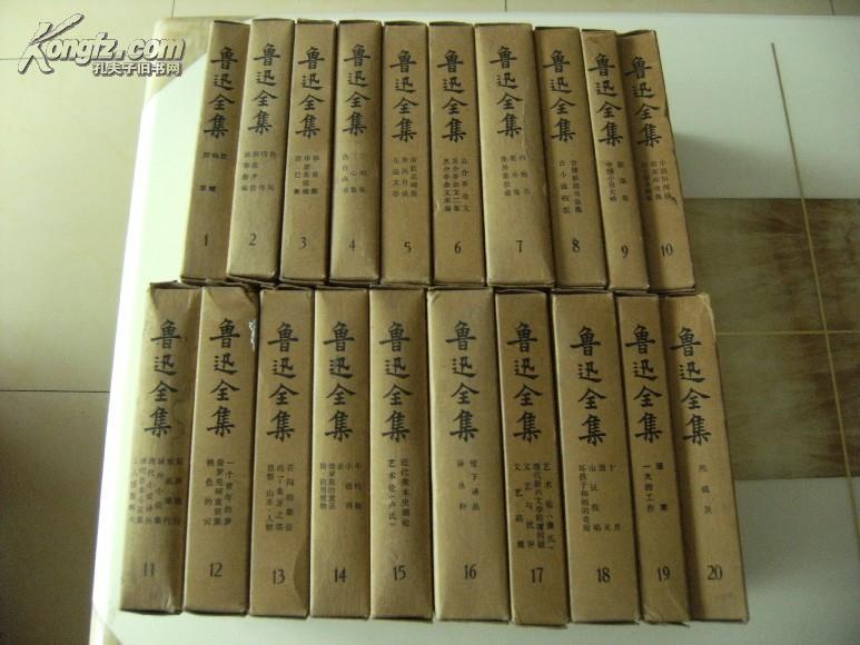 1973年1版1印《鲁迅全集》原装书盒布面精装20册全