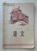 语文(小学课本 第九册)