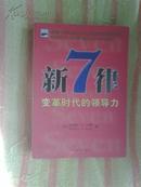 新7律 变革时代的领导力 R·A·卢茨著 中国商业出版社