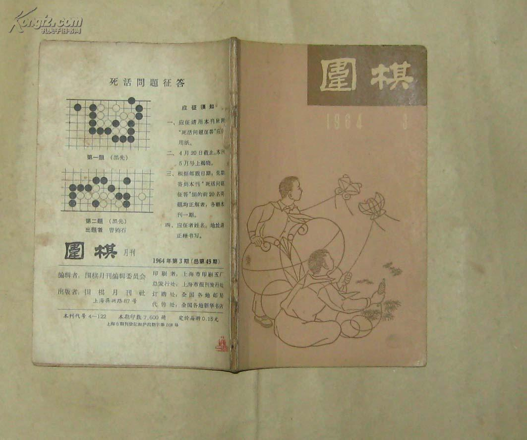 围棋1964-6