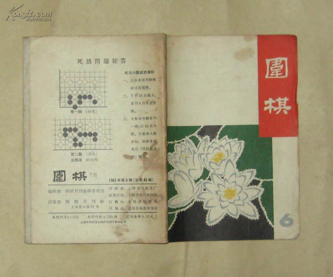 围棋1963-6