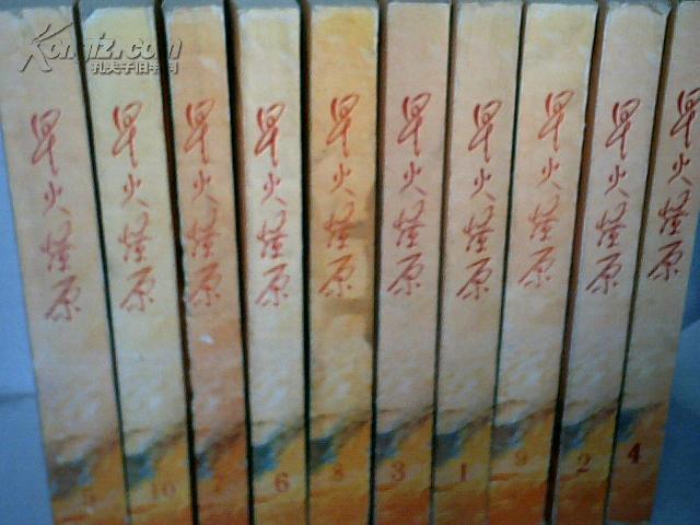 星火燎原1-8册全