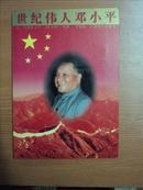 世纪伟人邓小平200卡 收藏套卡 内含10枚卡 卡编号;ZH:850000121505