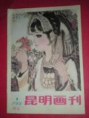 昆明画刊(1981年第1期)