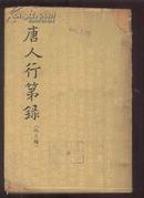 唐人行第录【外三种】纸发黄 封面角上有破损见图,内容完整