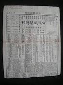 民国32年【公演戏剧特刊】底边内容被裁。
