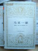《马亚一家》世界文学名著文库 人民文学出版/I3-386