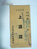 民国上课证——工商学艺所上课证(1943年6月24日)