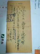 民国时期——上海工商学艺所补缴学费收据(1945年2月6日)