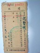 民国学费收据——工商学艺所新华银行代收费收据(1943年9月2日)