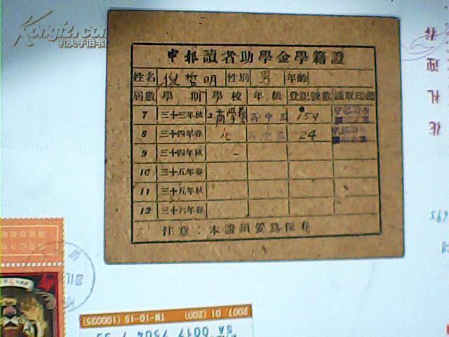 民国申报读者助学金学籍证——工商学艺所:倪哲明(1944年)