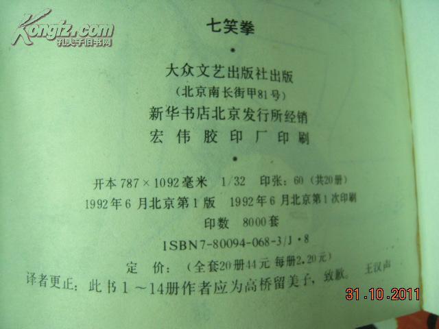 七龙珠姐妹篇:七笑拳 【1---9、20, 共10本合售】