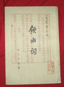 天 风阁丛书:饮水词(84年初版1印)