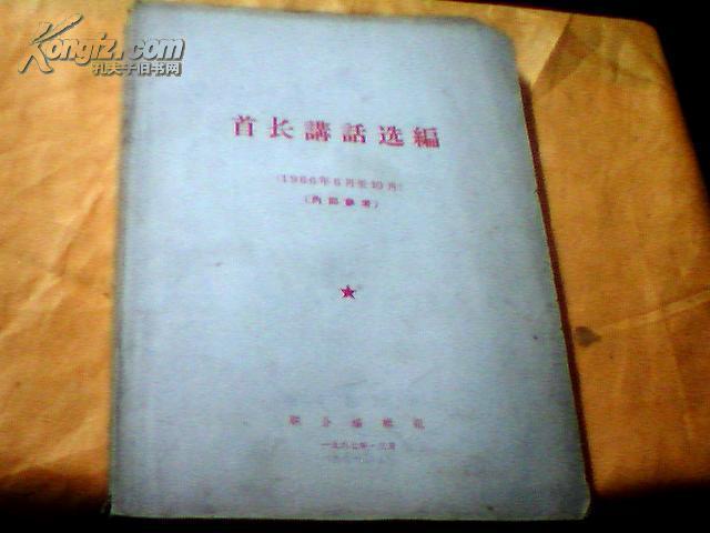 首长讲话选编(1966年6月至10月)