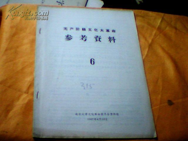 无产阶级文化大革命参考资料 【6】有划线