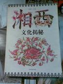 湘西文化揭秘(作者签赠本)