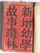 幼学琼林(康熙版、民国印刷)
