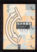 经济学原理【上,下】经济科学译丛 大16开 近10品