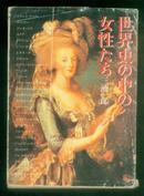 現代教養文庫1141:世界史の中の女性たち(日文原版)
