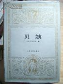 《贝姨》世界文学名著文库 人民文学出版