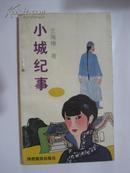 小城纪事(只印3000册)15元包邮