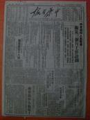 民国38年4月4日《中原日报》南京演出大血案!妇代会通过议案十八件