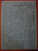 民国38年4月10日《中原日报》毛主席电覆李宗仁,仪征宣告解放,安庆以西攻克洪家舖,日本投降以来大事月表