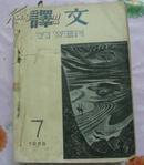 译文(1958年第7至12月号合订)馆藏