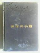 植保员手册:合订本