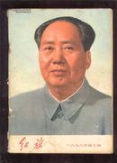 红旗1976年第5期.