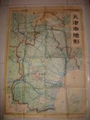 【老版地形图】《天津市地形》(巨大挂图)1版1刷仅印19400张