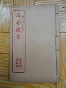 清 阮元《石渠随笔》8卷一册全  线装8.5品 有武汉民盟老会员谢先逵(知远 鸿声)毛笔笔迹和印章多枚   包快递