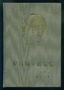 尼耳斯.玻尔集.第四卷 周期系(1920--1923){90年一版一印大32开布面精装.只印700册.库存10品}