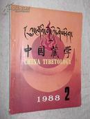 中国藏学 1988年第2期总第2期(藏文版)
