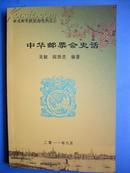 《中华邮票会史话》精英会员编号珍藏本